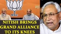Bihar Crisis : Nitish Kumar single handedly ended hopes of Grand Alliance | Oneindia News