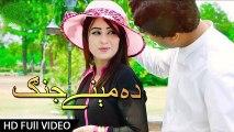 Pashto New Songs 2017 Da Meni Jung By Ashraf Gulzar Official