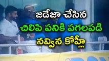Jadeja Making Joke On Sri Lankan Player Bowling Action