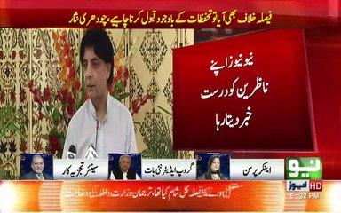 Orya Maqbool Jan Anaylsis On Ch Nisar Press Conference