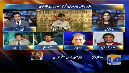 Geo Bulletin - 06 PM - 26 July 2017