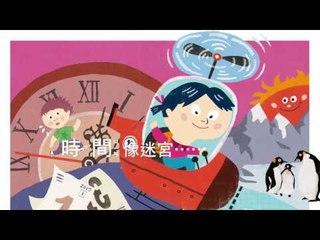 【未來兒童】【2017年3月號】【1分鐘搶先看】