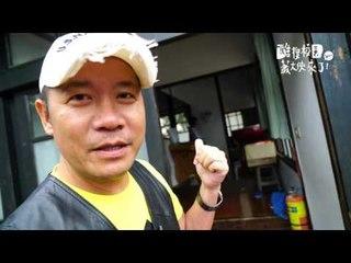 未來少年No65-蕭青陽酷搜校園--苗栗縣山腳國小