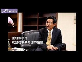 【未來Family獨家專訪】教育部長潘文忠談主題式教學