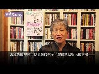 《未來Family》洪蘭專訪:未來家庭,未來教育