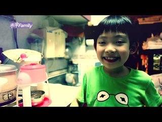《未來Family》形象影片,給你不一樣的感動!
