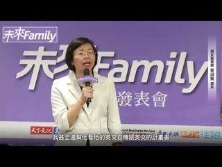 《未來Family》創刊發表會 精彩片段:國家圖書館 曾淑賢館長 感動分享