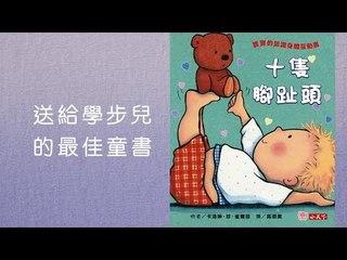 寶寶的認識身體互動書《十隻腳趾頭 (圓角硬頁紙板書)》幫助小小孩動動身體,開始學習的第一步