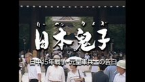 TRAILER - RIBEN KUIZU - JAPANESE DEVILS - 予告編 映画 日本鬼子(リーベン・クイズ)日中15年戦争・元皇軍兵士の告白 2001年