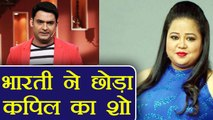 Kapil Sharma Show : Bharti Singh QUITS the show POST FIGHT with Kiku Sharda | FilmiBeat