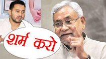 Tejashwi Yadav slams Nitish Kumar During Bihar assembly floor Test । वनइंडिया हिंदी
