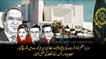 Full audio of the Supreme Court's Panamagate judgement