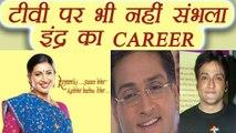 Inder Kumar : TV भी संभाल नहीं पाया Inder का Career | FilmiBeat