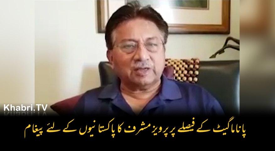 Pervez musharraf's message on Panamagate judgement