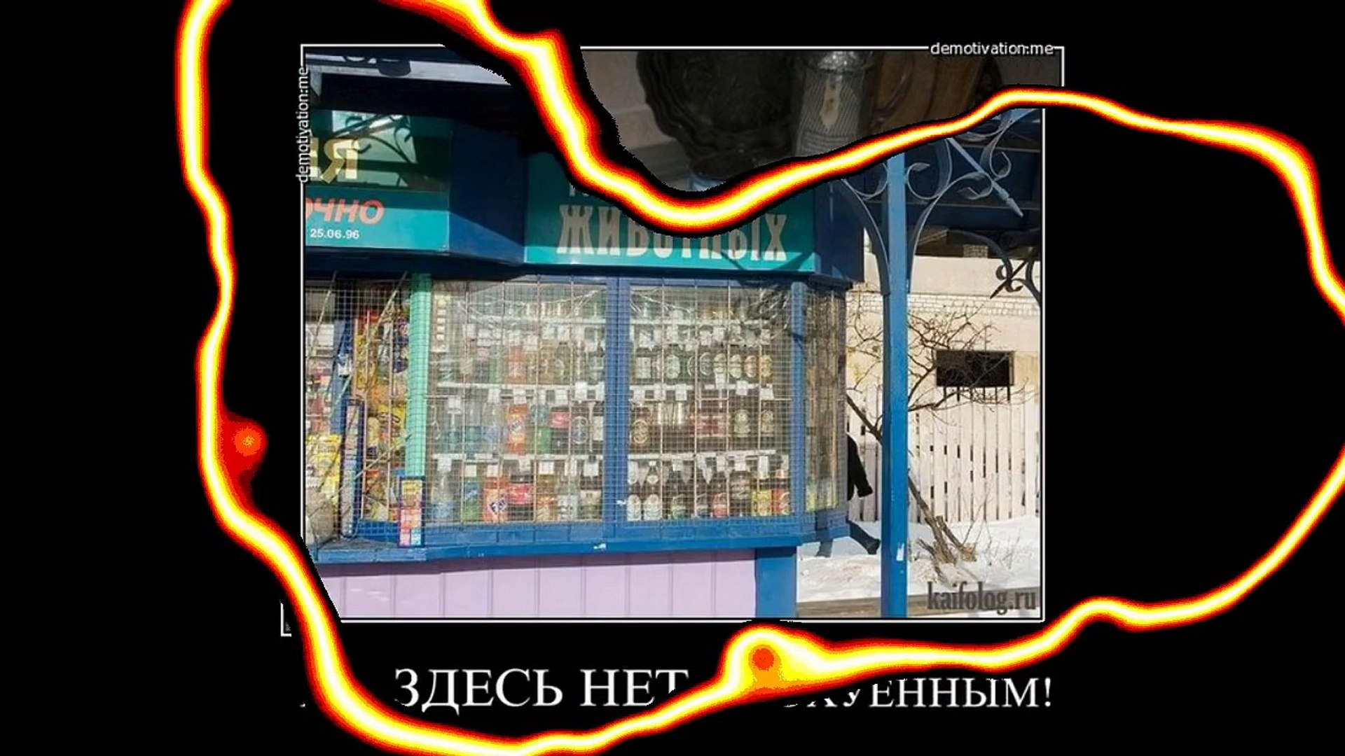 Чисто русские демотиваторы про быт и жизнь россиян.