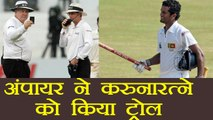 India Vs Sri Lanka: Umpire trolled Sri Lankan Player Dimuth Karunaratne; Know How । वनइंडिया हिंदी