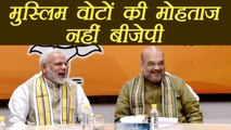 Muslims supporters can't hurt BJP, Know How । वनइंडिया हिंदी