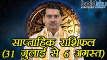Weekly Horoscope (31 July to 6 August) साप्ताहिक राशिफल | Astrology | Boldsky