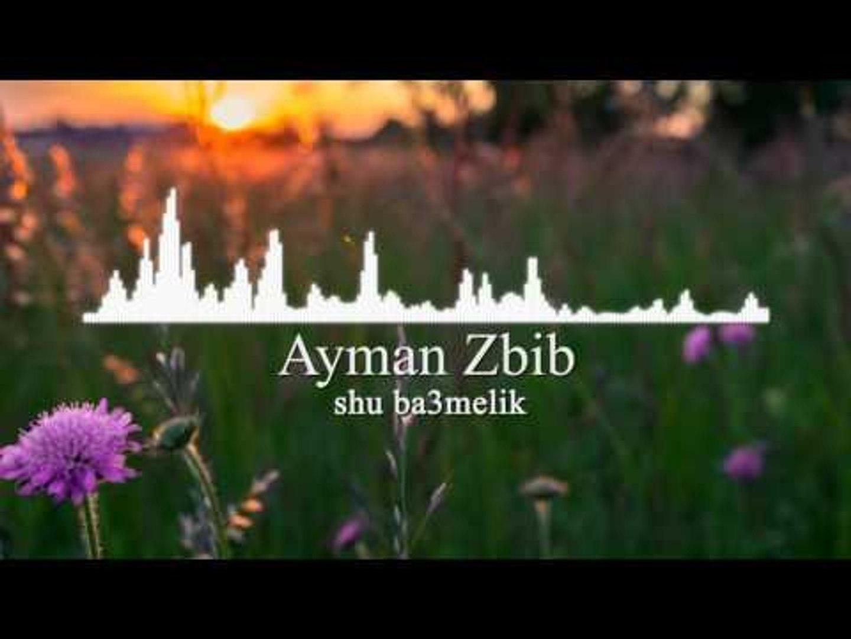ZBIB MP3 2011 TÉLÉCHARGER AYMAN