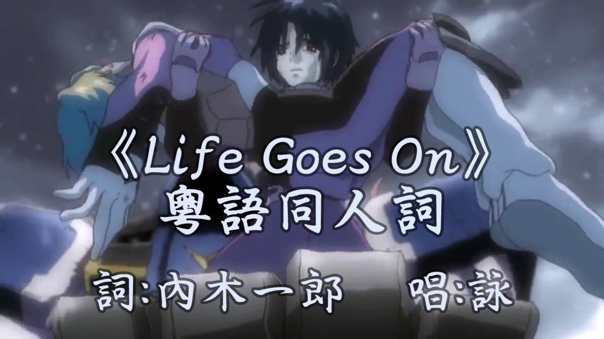 歌詞 life goes on