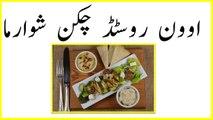 Oven Roasted Chicken Shawarma recipe in urdu - oven roasted chicken shawarma in urdi recipes