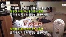 JTBC 효리네 민박 6화 다시보기 6회 170730 E06 재방송