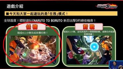 New PS4 Gameplay Walkthrough de Naruto to Boruto: Shinobi Striker