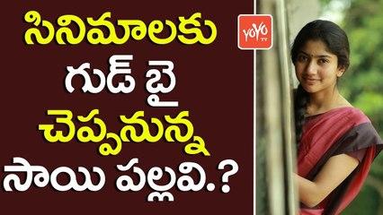 సినిమాలకు గుడ్ బై చెప్పనున్న సాయి పల్లవి ... ? |  Fidaa Actress Sai Pallavi To Quit Acting | YOYO TV CHANNEL