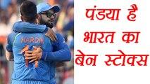Virat Kohli says Hardik Pandya is India's Ben Stokes । वनइंडिया हिंदी