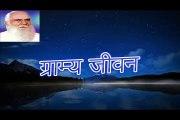 ग्राम्य जीवन Gramya Jeevan