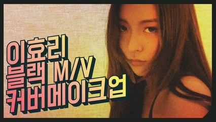 Luna(S3) EP10 - 이효리 블랙 MV 커버 메이크업 Lee Hyo Lee Black MV Cover Makeup [Luna's Alphabet]