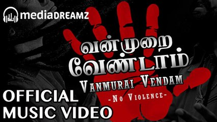 Vanmurai Vendam - Official Music Video | Dr. Sakthi & Mcry Vedaz | Rajindra Rana | MediaDreamz