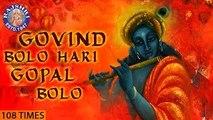 Govind Bolo Hari Gopal Bolo 108 Times | गोविन्द बोलो हरी गोपाल बोलो | Popular Krishna Chant
