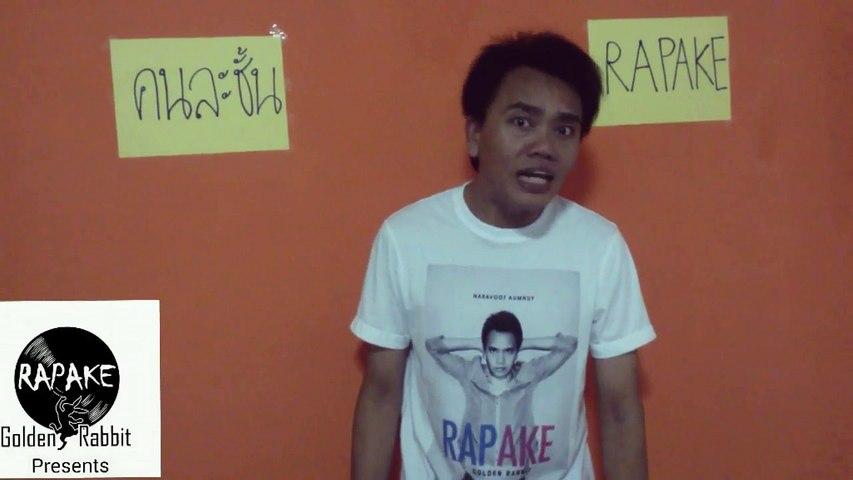 คนละชั้น - Rapake Cover (ร้องสดและแต่งท่อนแร็พเพิ่มเข้าไปด้วย)