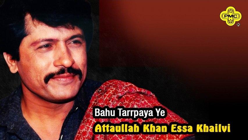 Attaullah Khan Essa Khailvi - Bahu Tarrpaya Ye - Pakistani Regional Song