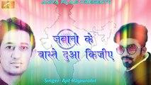 2017 New Hindi Desh Bhakti Song | जवानों के वासते दुआ कीजिये | Jawano Ke Waste Dua Kijiye | Independence Day Special | Indian Army Song | Latest Hindi Songs | Anita Films | Patriotic Songs of India | Full Audio