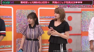 篠崎愛 vs 元NMB48山田菜々 ハダカに いっぴん
