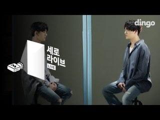 [세로라이브] JJ Project - 내일, 오늘