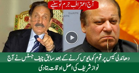 Listen The Confession Of Ex-CJP About Nawaz Sharif