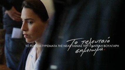 Το Flix στα γυρίσματα της νέας ταινίας του Παντελή Βούλγαρη «Το Τελευταίο Σημείωμα»