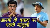 Sourav Ganguly VS Ravi Shastri: Ganguly Slammed Shastri for his Statement । वनइंडिया हिंदी