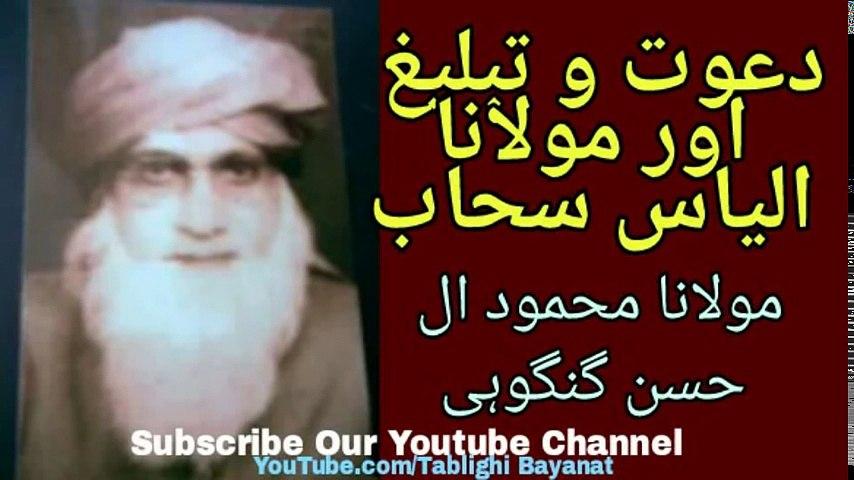 Dawat o Tablig & Maulana Ilyas Rh. _ Hadhrat Mufti Mahmood Hasan Gangohi Rh.