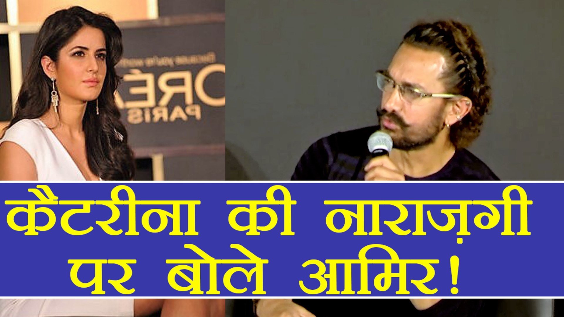 Aamir Khan REACTS on his FALLOUT with Katrina Kaif | FilmiBeat