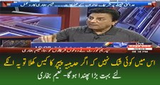 Is main koi shak nahi ke hudabiya case khule ga aur ye inke leye bohat bara phanda hai - Naeem Bukhari