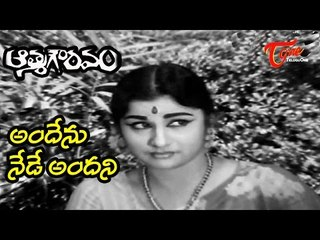 Old Melody Hits | Athma Gouravam Movie | Andenu Nede Andani Song | ANR | Kanchana