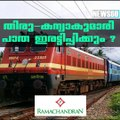 Center gives nod for TVPM-Kanyakumari rail project
