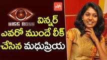 ముందే లీక్ చేసిన మధుప్రియ | Singer Madhu Priya Leaked The Name of Bigg Boss Winner | YOYO TV CHANNEL