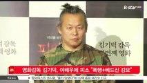 영화감독 김기덕, 여배우에 피소 '폭행 베드신 강요'