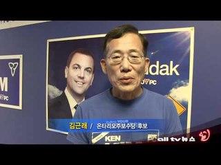 온주 총선 출마 김근래 후보 온종일 유세 총력 ALLTV NEWS EAST 16SEP11