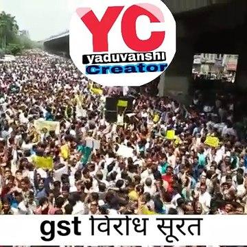 Gst का विरोध सूरत में कपड़ा व्यापारियो ने लाखो ??